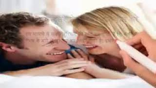 first time sex karne ke tarike best health education tips harshadmandaliya wCIB4WOsvh0