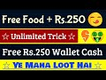 Exclusive Unlimited Trick: Get Rs.250 Free Wallet Cash + Swiggy Free Food (100% Working Trick)