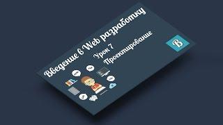 Введение в WEB разработку. Урок 7 Проектирование сайта