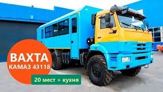 Вахтовый автобус Камаз 43118-3017-50 (001) – 20 мест с кухонным отсеком