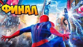 ФИНАЛЬНОЕ ПРОХОЖДЕНИЕ ЧЕЛОВЕКА-ПАУКА И ПАСХАЛКИ В КОНЦЕ | Spider-Man (2018)