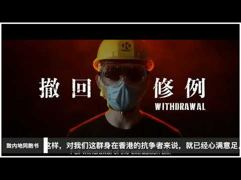 香港抗争者致内地同胞书(普通话复述广东话)