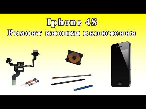 Iphone 4 РЕМОНТ КНОПКИ ВКЛЮЧЕНИЯ