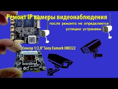 🛠️Ремонт IP камеры своими руками, установка модуля Sony Exmor IMX322.