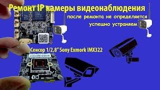 ️Ремонт IP камеры своими руками, установка модуля Sony Exmor IMX322.