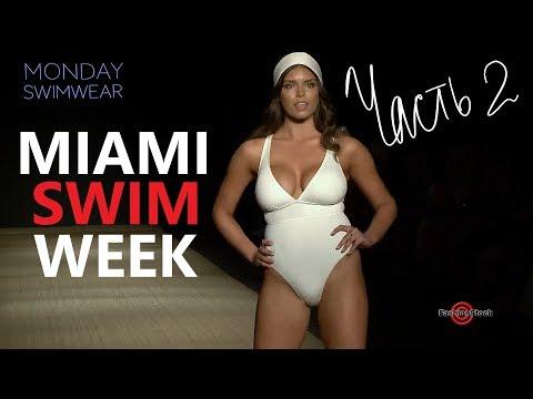 ПЕРВЫЙ РАЗ В МАЙАМИ! ГОЛЫЕ МОДЕЛИ! MIAMI SWIM WEEK! #81