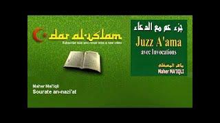 Maher Mai'iqli - Sourate an-nazi'at - Dar al Islam