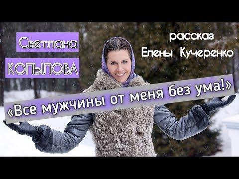 «ВСЕ МУЖЧИНЫ ОТ МЕНЯ БЕЗ УМА» Рассказ Елены Кучеренко, читает Светлана Копылова