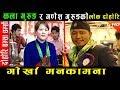 Gorkha Manakamana - Dohori Ghamsa Ghamsi By Ganesh Gurung & Kala Gurung
