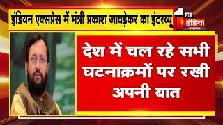 Indian Express में मंत्री Prakash Javadekar का Interview