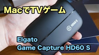 MacでTVゲーム「Elgato Game Capture HD60 S」購入レビュー