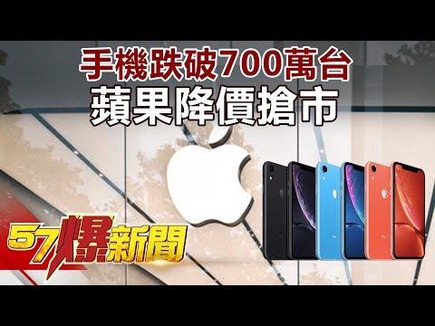 手機跌破700萬台 蘋果降價搶市《57爆新聞》精選篇 網路獨播版