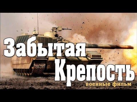 новый военный фильм Забытая Крепость 2016 фильмы про войну