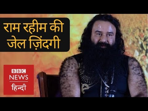 How Gurmeet Ram Rahim is spending his days in Jail (BBC Hindi)