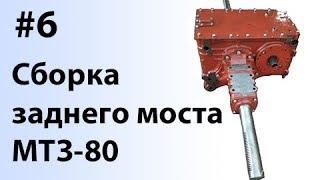 МТЗ-80. #6 - Сборка заднего моста трактора.