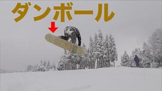 300円で作ったダンボールのボードでスノーボードをしてみた