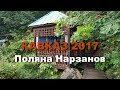 КАВКАЗ 2017 часть 7 Поляна нарзанов