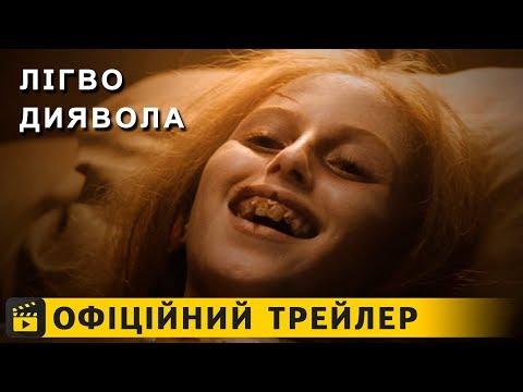 трейлер Лігво диявола (2018) українською