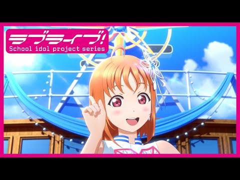 【試聴動画】Aqours 5周年記念アニメーションPV付きシングル「smile smile ship Start!」