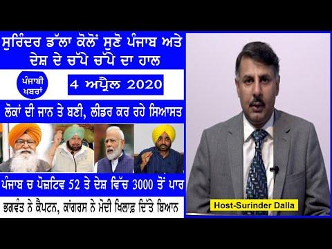 Punjabi News 4 April 2020 Punjab News | E9 Punjabi | Tablighi Jamaat Nizamuddin Markaz Positive Case