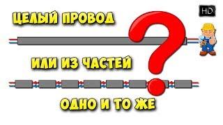 Электропроводка - целый провод или из кусков? Это одно и тоже???