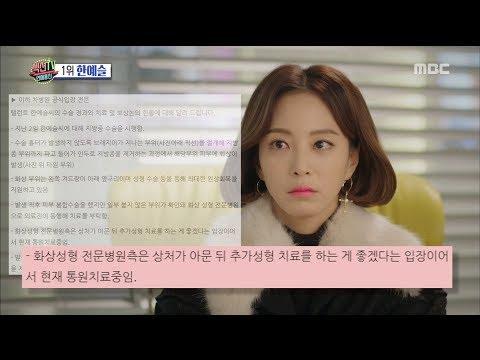 [Section TV] 섹션 TV - Han Ye-seul, encounter medical malpractice 20180423