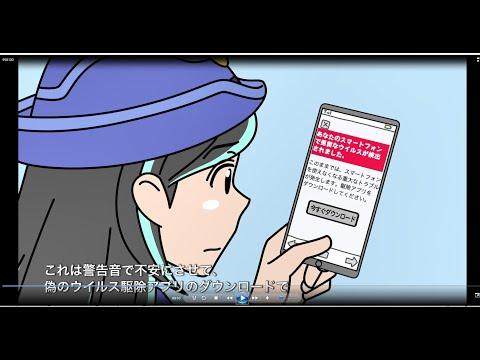 サイバー犯罪被害防止対策用短編アニメーション映像 スマホによる詐欺「偽警告音編」