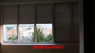 Роллеты из перфорированного профиля в качестве солнцезащиты.(Роллеты защитные на балконе как альтернатива жалюзи от БЕЛБУД-ПЛАСТ. www.belbud-plast.com., 2014-05-25T06:07:21.000Z)