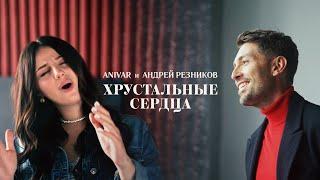 ANIVAR, Андрей Резников - Хрустальные сердца(Премьера клипа, 2021)