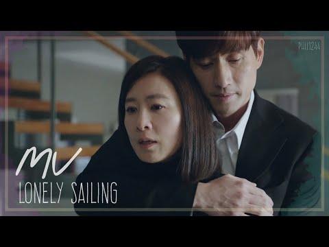 [MV] Lonely Sailing (고독한 항해) – Kim Yuna (김윤아) | The World Of The Married (부부의 세계) OST Pt. 1
