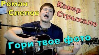 Валентин Стрыкало - Гори твое фото \ кавер под гитару
