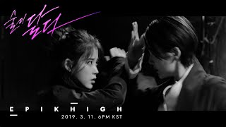 EPIK HIGH (에픽하이) - 술이 달다 (LOVEDRUNK) ft. CRUSH | MV Teaser 3: 배우 이지은, 진서연, 감독 배종
