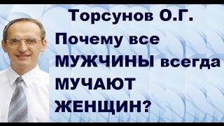 Торсунов О.Г. Почему все МУЖЧИНЫ всегда МУЧАЮТ ЖЕНЩИН?