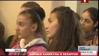 Мирные каникулы сирийских детей в Беларуси. Главный эфир