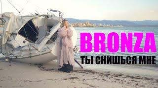 Смотреть клип Bronza - Ты Снишься Мне