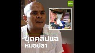 โซเชียลขุดคลิป แฉหมอปลา | 15-06-61 | SOCIAL VIDEO
