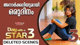 A Day with Anarkali Marikar (Aanandam fame) | Deleted Scenes - 3 | Day with a Star | EP 12