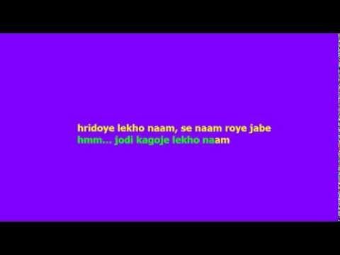 Jodi Kagoje Lekho Naam Karaoke