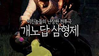 티배깅러 세명의 이야기 [데바데/DBD]