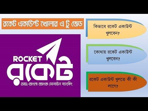 How to open Rocket account | DBBL Mobile Banking | রকেট একাউন্ট খোলার সঠিক পদ্ধতি জেনে নিন