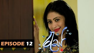 Ras - Epiosde 12 | 21st January 2020 | Sirasa TV - Res Thumbnail