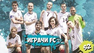 ИГРАЧИ FC - НАЧАЛО НА НОВ СЕЗОН, НОВИ ЕКИПИ! НОВИ ПОПЪЛНЕНИЯ!