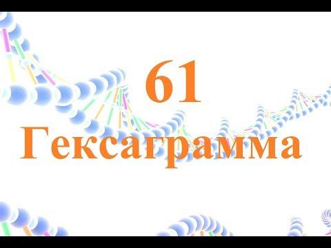 61 Гексаграмма