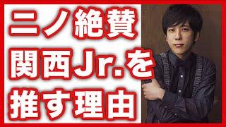 【内容】嵐の二宮和也さんが交配ジャニーズの関西Jrを溺愛!! その理由...