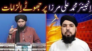 Engineer Muhammad Ali Mirza peh Jhootay ILZAMAT laganay walay Kuch ULMA ko ILMI Dawat-e-ISLAH !!!