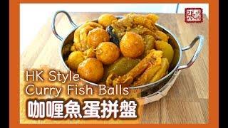 ★咖喱魚蛋拼盤  簡單做法★ | Hong Kong Style Curry Fishball Platter Easy Recipe