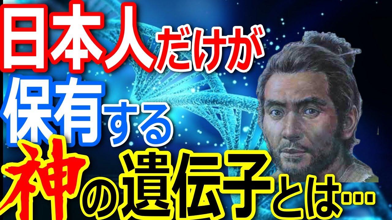 日本人だけが保有する「神の遺伝子」の謎!YAP遺伝子は皇位継承に影響?日本人はやはり「神の子」だった!【ぞくぞく】【ゾクゾク】【都市伝説】【ミステリー】