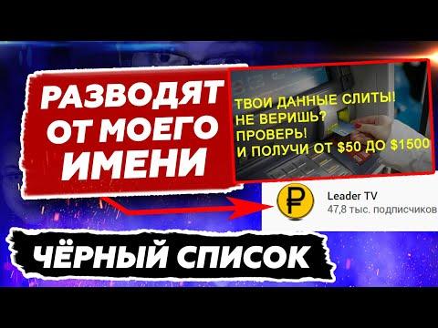 Видео: РАЗВОД! Ваши данные под угрозой / Обман от моего имени - ЧЁРНЫЙ СПИСОК #83