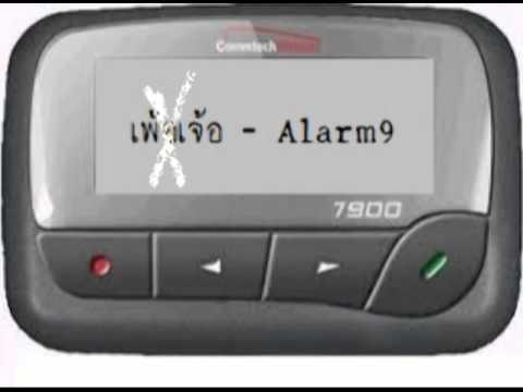 เพ้อเจ้อ - alarm9 (Piano Cover) - PwPK