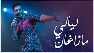 Saad Lamjarred - Mazagan Nights | سعد لمجرد - ليالي مازاغان